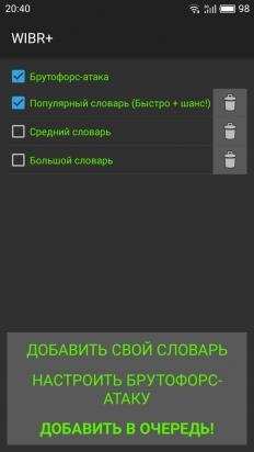 скачать wibr на андроид на русском языке