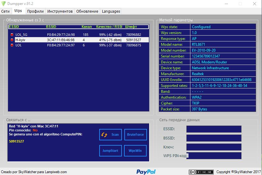 Dumpper 91 2 скачать бесплатно для Windows